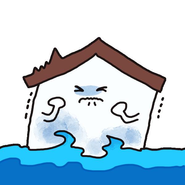 家が水没!のイラスト
