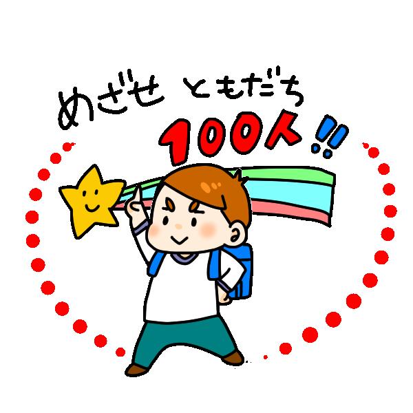 友達100人!のイラスト