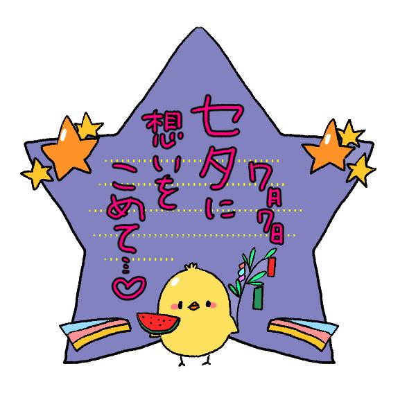 七夕メッセージカード2のイラスト
