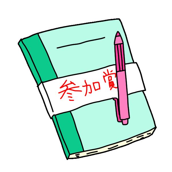 参加賞のイラスト