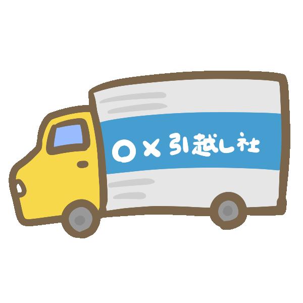 引っ越し業者のトラックのイラスト