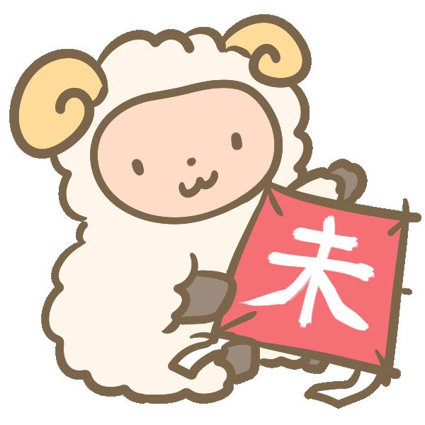 羊と凧のイラスト