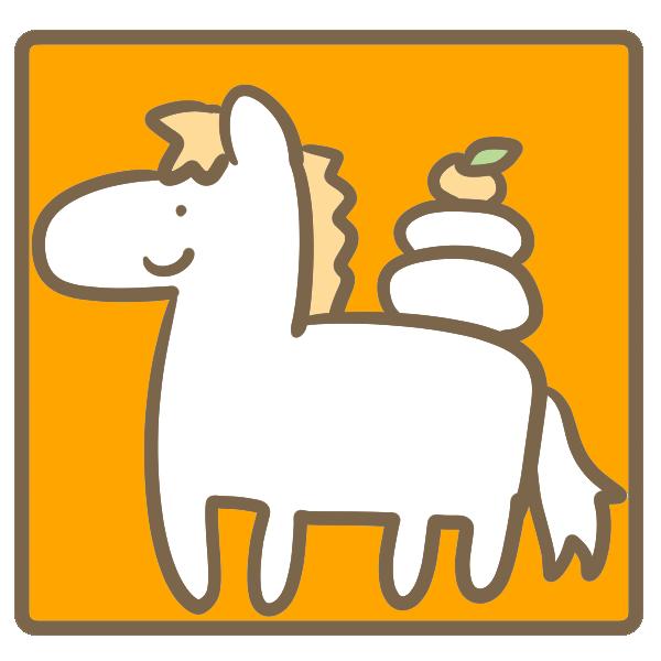 ゆるい馬と鏡餅のイラスト