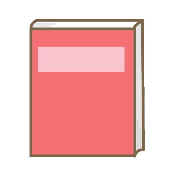 赤い表紙の本のイラスト