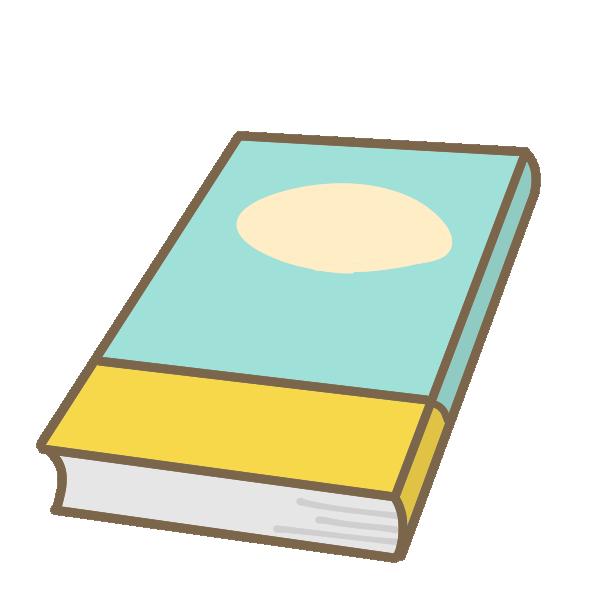 帯付きの本のイラスト