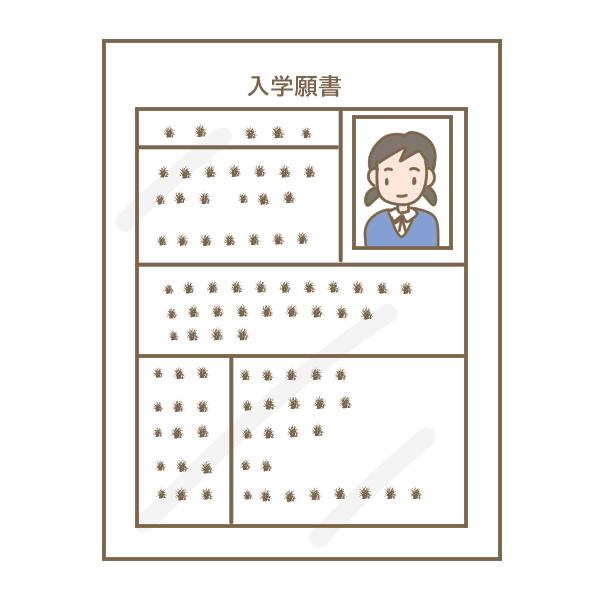入学願書のイラスト