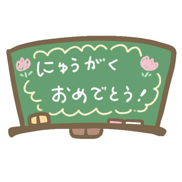 入学式の黒板のイラスト