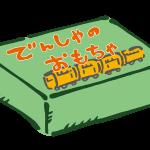 おもちゃの電車1(箱)