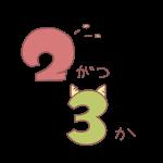 「2がつ3か」文字