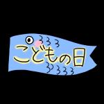 「こどもの日」文字