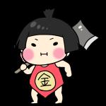 金太郎と斧