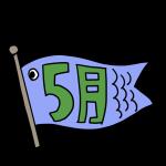 「5月」文字に鯉のぼり