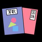 算数と国語の教科書