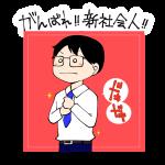 がんばれ!!