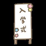 入学式の看板