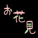 「お花見」文字