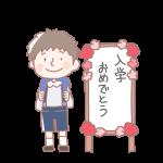 入学式の看板と男の子