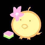 ヒヨコと菱餅