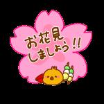 花見のお誘い