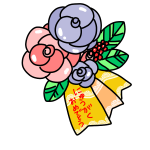 おめでとうの花
