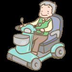 セニアカーに乗るおじいちゃん