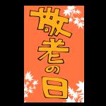敬老の日ロゴ