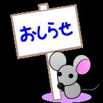 「おしらせ」の看板とネズミ