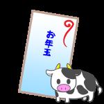 お年玉と牛