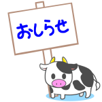 「おしらせ」の看板と牛