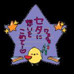 七夕メッセージカード2