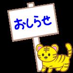お知らせの看板と虎