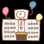 文化祭で飾られた学校