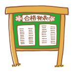 合格発表の掲示板