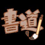 書道の文字