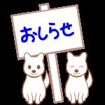 お知らせの看板と犬2匹