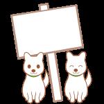 看板と犬2匹(文字入れ用)
