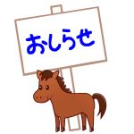 お知らせの看板と馬