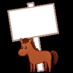 看板と馬(文字入れ用)