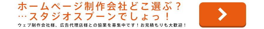 スタジオスプーン株式会社