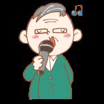 歌うおじいさん