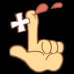 指先の怪我