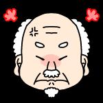 おじいちゃんの怒った顔