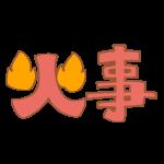 火事の文字