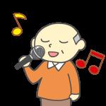 歌うお爺さん