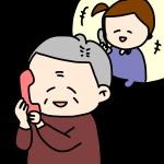 孫に電話するおじいちゃん