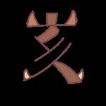 「 亥 」文字