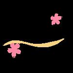 「 迎春 」文字