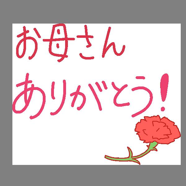 「 お母さん ありがとう! 」文字のイラスト