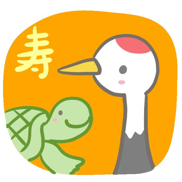 鶴と亀のイラスト | かわいいフリー素材が無料のイラストレイン