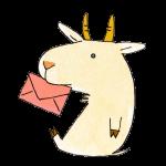 手紙を食べるヤギ
